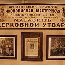 Иконописец Иосиф Андреевич Панкрышев