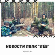 ПВПК «ЛЕВ» принял участие в военно-спортивном турнире «Осенний призыв»