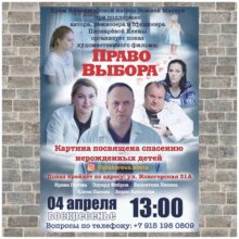 Фильм Елены Пискаревой «Право выбора»
