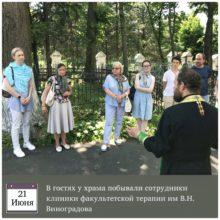 В гостях у храма побывали сотрудники клиники факультетской терапии им. В.Н. Виноградова