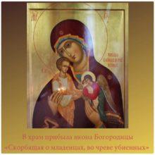 В храм прибыла икона Богородицы «Скорбящая о младенцах, во чреве убиенных»