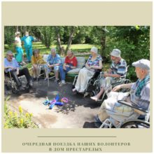 Очередная поездка наших волонтеров в дом престарелых