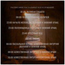 Расписание пасхальных богослужений