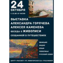 В центре «Рассвет» пройдет выставка живописи