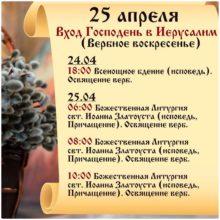 Расписание праздничных богослужений в день праздника Вход Господень в Иерусалим