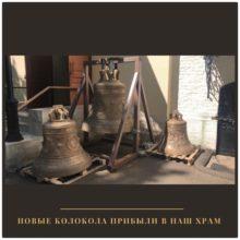 Новые колокола прибыли в храм
