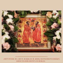 Ночная Литургия на двух языках в день памяти святых первоверховных апостолов Петра и Павла!