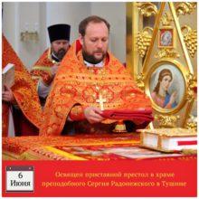 Освящен приставной престол в храме преподобного Сергия Радонежского в Тушине