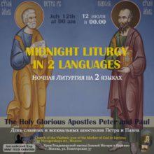 Ночная Литургия на русском и английском языках в день памяти святых славных и всехвальных апостолов Петра и Павла!
