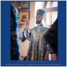 Архиерейское богослужение в храмовый праздник!