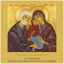 Рождество Пресвятой Богородицы!