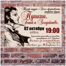 Приглашаем на спектакль «Пушкин. Гений и Злодейство»